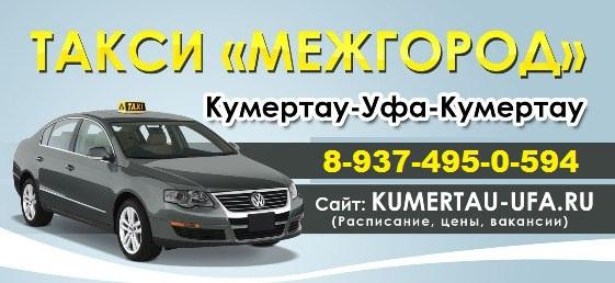 Визитка такси Кумертау-Уфа-Кумертау